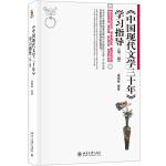 《中国现代文学三十年》学习指导(第三版)