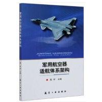 军用航空器适航体系架构