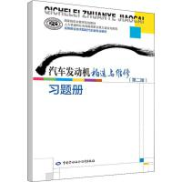 汽车发动机构造与维修(第2版)习题册 中国劳动社会保障出版社