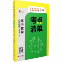 考点清单 高中数学 必修第1册 RJA版 青岛出版社