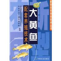 大黄鱼:配套养殖技术