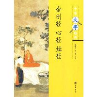 金刚经・心经・坛经--中华大字经典