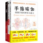 手指瑜伽手指操和拉筋操(3册套)