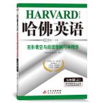 哈佛英语完形填空与阅读理解巧学精练七年级(上)2021秋