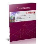 自考教材 02194 2194 工程经济 2015年版 吴锋 叶锋 机械工业出版社