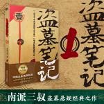 盗墓笔记 1 典藏纪念版 上海文化出版社