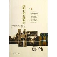 【二手旧书8成新】身体 斯威妮,霍德 华夏出版社 9787508038322