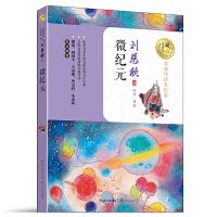 《微纪元》+《流浪地球》+《乡村教师》等刘慈欣科幻小说经典篇目(暖心美读书:名师导读美绘版)