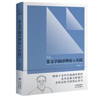 非文学翻译理论与实践(第二版)新版