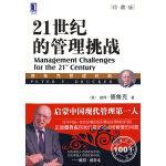 21世纪的管理挑战(珍藏版)(华章管理大师经典之德鲁克系列 德鲁克著作中的