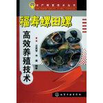 水产致富技术丛书--福寿螺田螺高效养殖技术