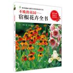 不败的花园――宿根花卉全书