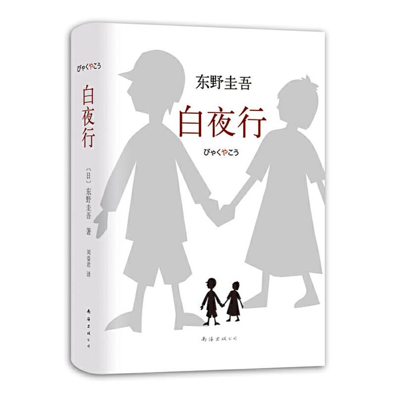 东野圭吾:白夜行(易烊千玺、孟非推荐,东野圭吾作品无冕之王) 我一直走在白夜里,从来就没有太阳,所以不怕失去。中文版发行量超600万册。