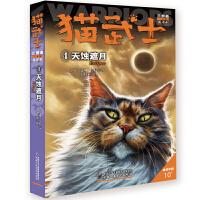猫武士三部曲--天蚀遮月④