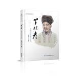 罗从彦――承前启后的闽学大儒