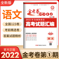 2022版金考卷特快专递第1期第一期语文 全国卷123通用 2021年全国各省市高考真题汇编语文高三高考英语真题模拟刷题