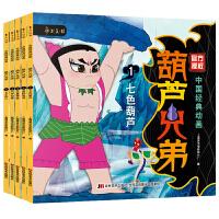 新版・中国经典获奖童话:葫芦兄弟(彩色大字注音版 套装共5册)