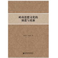 岭南思想文化的演进与更新