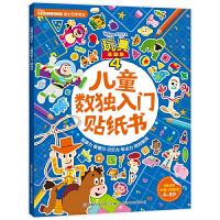 迪士尼儿童数独入门贴纸书 玩具总动员2-3-4-5到6岁益智游戏逻辑思维培养儿童观察力专注力训练贴图书 幼儿园书籍记忆贴