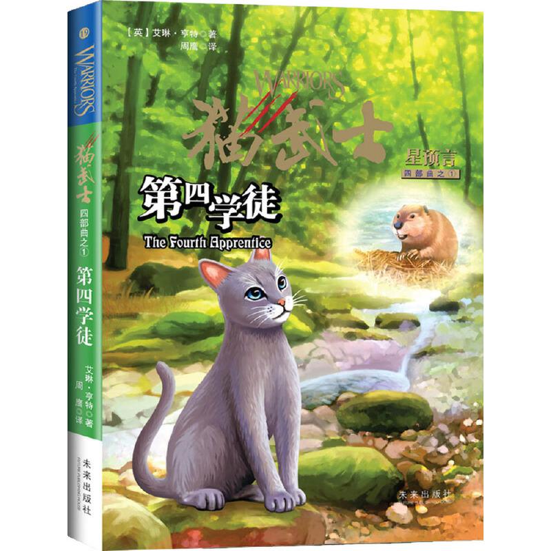 """猫武士四部曲1 第四学徒 (全球销量突破5000万册,一部写给成人的童话故事,一部写给孩子的励志传奇,一部震撼心灵的动物小说)当当网童书频道重点推荐图书,""""英版沈石溪""""艾琳·亨特全球畅销动物小说!!"""