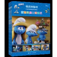 蓝精灵:寻找神秘村同名电影童话悦读版(同名电影全球热映   全新演绎经典童话 全4册)