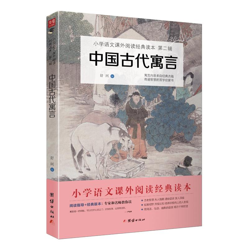 """中国古代寓言(寓言故事)统编小学语文教材(三年级下)""""快乐读书吧""""推荐书目"""