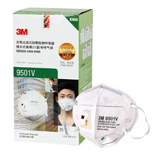 3M 9501V口罩 KN95耳挂折叠式防颗粒物 带阀口罩  25只/盒  独立包装