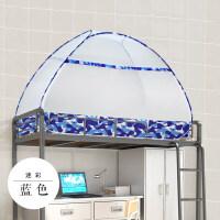 学生蚊帐宿舍蒙古包免安装单人床上铺下铺0.9m/1米床寝室蚊帐