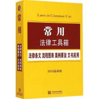 常用法律工具箱(2015新版) 中国法制出版社