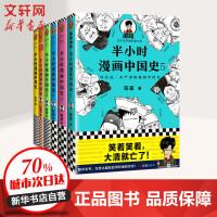 半小时漫画历史全套6册 中国史12345+世界史 二混子陈磊半小时漫画 幽默有趣历史知识读物 漫画科普书中国通史