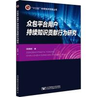 众包平台用户持续知识贡献行为研究 北京邮电大学出版社