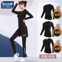 加绒健身衣女瑜伽服跑步套装训练速干上衣冬季长袖运动紧身衣服房