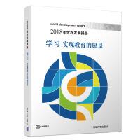 2018年世界发展报告 学习 实现教育的愿景
