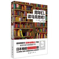 【二手书9成新】 青年们,读马克思吧! [日] 内田树,[日] 石川康宏,于永妍,王伟 9787505124653
