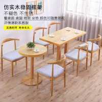 仿实木铁艺牛角椅子靠背凳子简约北欧餐椅咖啡奶茶店餐厅桌椅组合