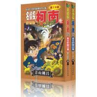 名侦探柯南剧场版 业火的向日葵(全2册)
