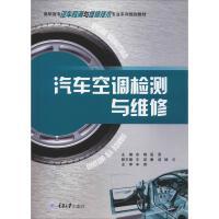 汽车空调检测与维修 重庆大学出版社