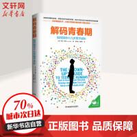 解码青春期 湖南教育出版社