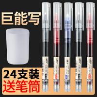 得力直液式走珠笔学生用速干0.5针管式黑色水笔透明杆巨能写黑色红笔直液中性笔简约考试专用文具水性签字笔