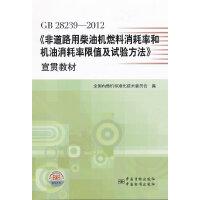GB 28239―2012《非道路用柴油机燃料消耗率和机油消耗率限值及试验方法》宣贯教材