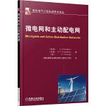 微电网和主动配电网(国际电气工程先进技术译丛)