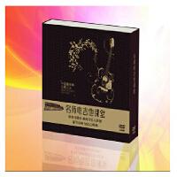 名师电吉他课堂 4DVD 精准12课时 电吉他基础教程