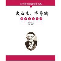 皮亚杰 布鲁纳教育名著导读 王凌皓,石艳 吉林文史出版社 9787547222751