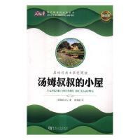 全新正版图书 汤姆叔叔的小屋 斯陀夫人 河南大学出版社 9787564928766 蔚蓝书店