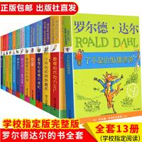 全套13册查理和巧克力工厂了不起的狐狸爸爸读物名著图书的书罗尔德・达尔作品典藏 儿童文学书籍四五六年级课外书畅销书排行榜