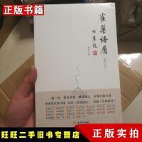 【二手9成新】雀巢语屑唐吟方著金城出版社