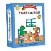 《青蛙弗洛格的成长故事》(第一辑精装版,共12册)