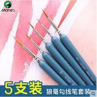 马利狼毫勾线笔 5支装 G1225 勾边笔 描边笔 狼毫勾线笔