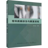 骨科疾病诊治与康复训练 中国纺织出版社