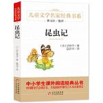 曹文轩推荐儿童文学经典书系 昆虫记
